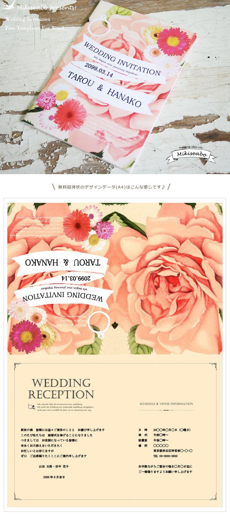 おしゃれな薔薇とリボンの結婚式無料招待状
