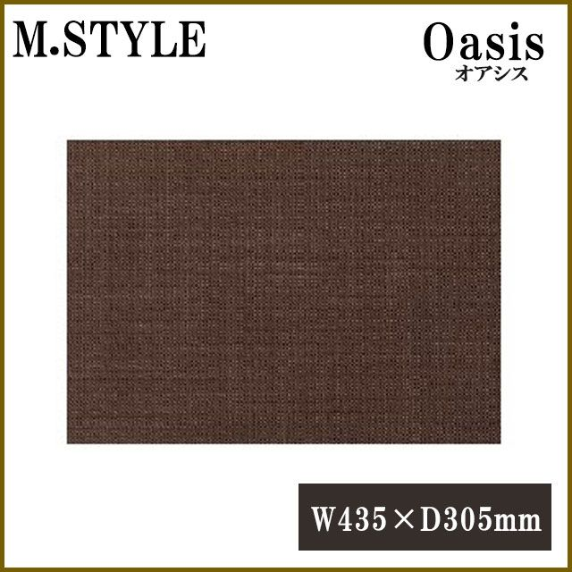 オアシス プレースマット チョコレート (OS02149)