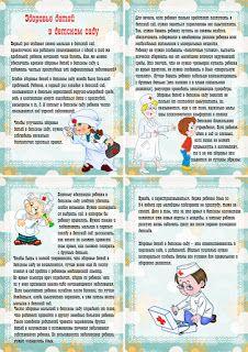 Играем до школы: Папка передвижка - Здоровье детей в детском саду