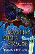 Книга Прогулка в мир тьмы, Ольшевская Светлана #onlineknigi #книжнаяполка #буква #reading