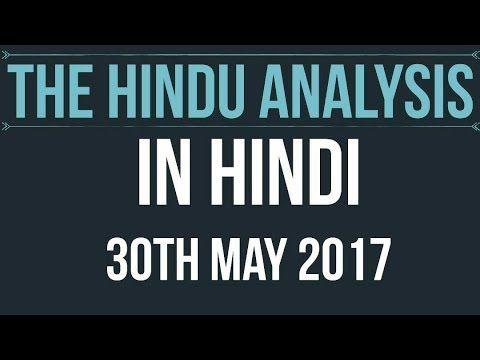 30 May 2017-The Hindu Editorial News Paper Analysis-[UPSC/PCS/SSC / RBI ...