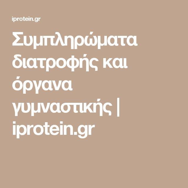 Συμπληρώματα διατροφής και όργανα γυμναστικής | iprotein.gr