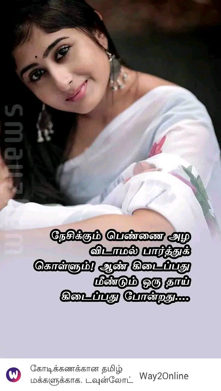 Pin by Lavanya on A Tamil quotes in 2020 call
