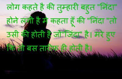Every India: alone girl image shayari
