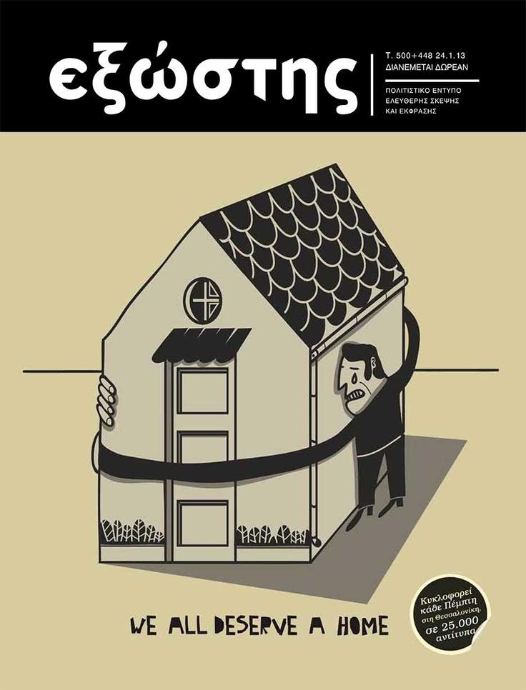 #issue948 #new #season #issue #cover #exostis #weekly #free #press #thessaloniki #greece #exostispress #socialcrisis #society #greekpoverty #homeless #exostismedia #2013 www.exostispress.gr @exostis_press