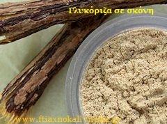 Γλυκόριζα σε σκόνη – Glycyrrhiza glabra 50 gr