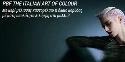 Εσείς γνωρίζετε την Βαφή Μαλλιών «FANTASIA COLORE», που μας φέρνει η Art Of Colour.