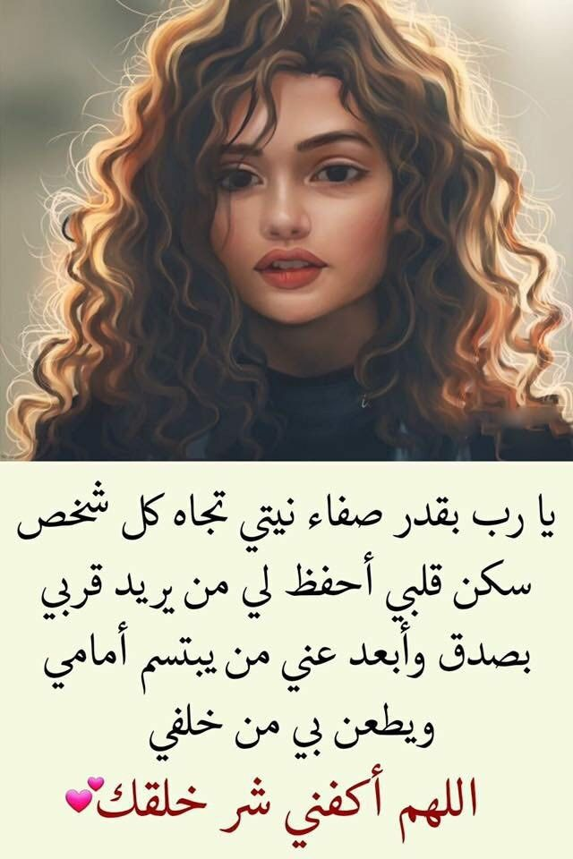 Pin By فتاة الشمس On Douaa Beautiful Words Unique Words Religous