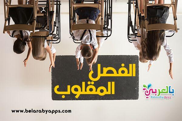 تطبيق استراتيجية الصف المقلوب في العام الدراسي الجديد المفهوم والمميزات بالعربي نتعلم Movie Posters