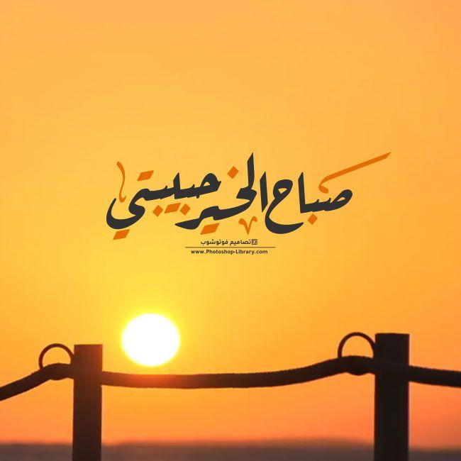 صباح الحب حبيبتي أحلى الرسائل 9