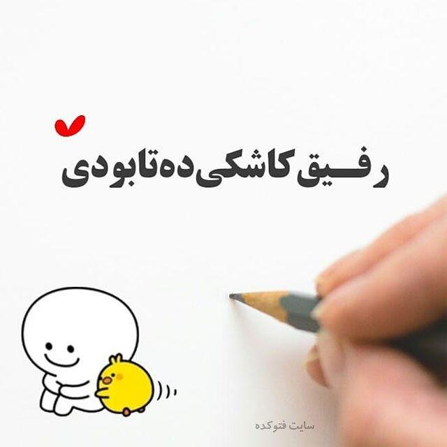 متن برای رفیق فابریک با عکس و جملات زیبا برای دوست Diy Crystals Diy Creative Crafts Islamic Art Pattern