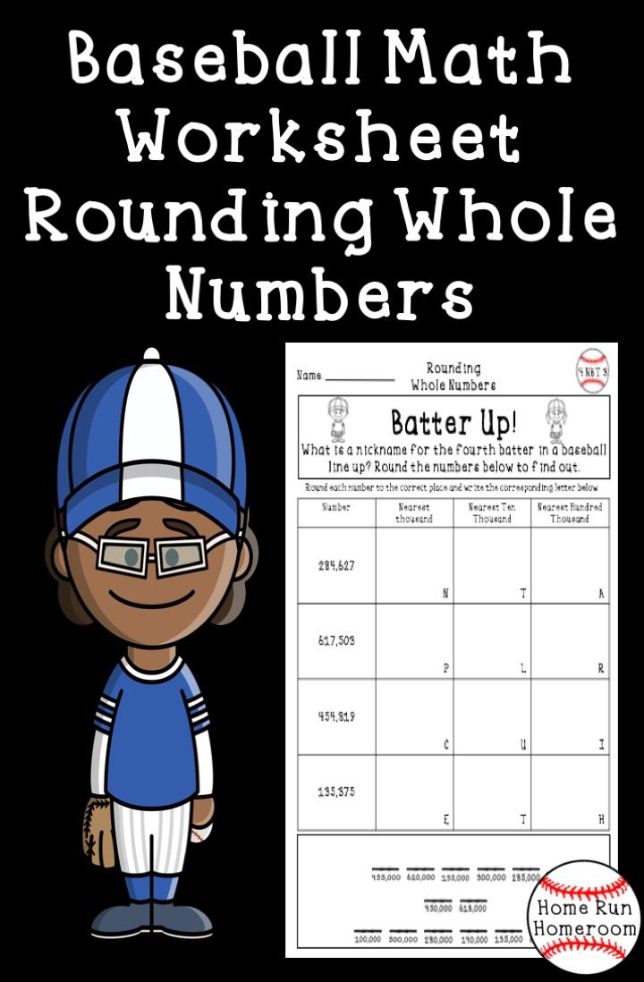 Rounding Whole Numbers Worksheet Fourth Grade Baseball Themed 4 Nbt 3 Math Worksheet Common Core Math Standards Rounding Whole Numbers [ 1098 x 720 Pixel ]