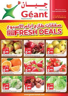 Geant Kuwait - Week Days Fresh Deals Valid until 13th Jan, 2015 | SaveMyDinar