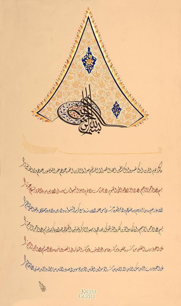 © Turan Sevgili - Levha - Ayet-i Kerîme Ferman şeklinde tasarım. Tuğra formunda Besmele, altında Fatiha Sûresi, Ayet-el Kürsî, Nazar Ayeti, Felak ve Nas Sûreleri.