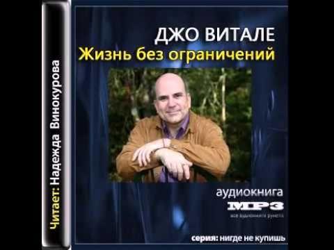 Ч31  ХООПОНОПОНО   Джо Витале    Жизнь без ограничений    Аудиокнига