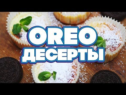 """Десерты из печенья """"Орео"""": мини-чизкейк, брауни и ореховое лакомство [Рецепты Bon Appetit] - YouTube"""