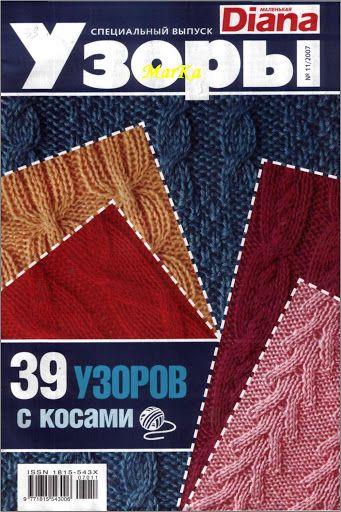Diana Vzory 2007 11 - Isabela - Knitting 2 - Веб-альбомы Picasa