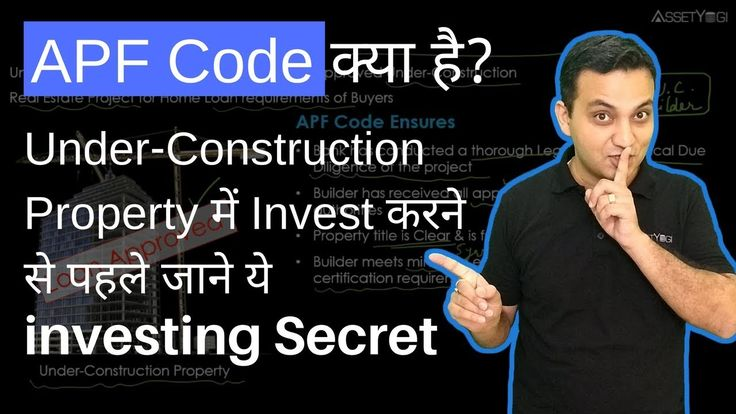 APF Number (Code) - A Secret to investing in Under-Construction Property...    What is Approved Financial Project (APF) Number or Code?  Know why It is important when you want to invest in an Under-Construction or Builder property in India and want to take a home loan.   Know all about APF Code in this video.   #RealEstate #Hindi #APFCode #AssetYogi