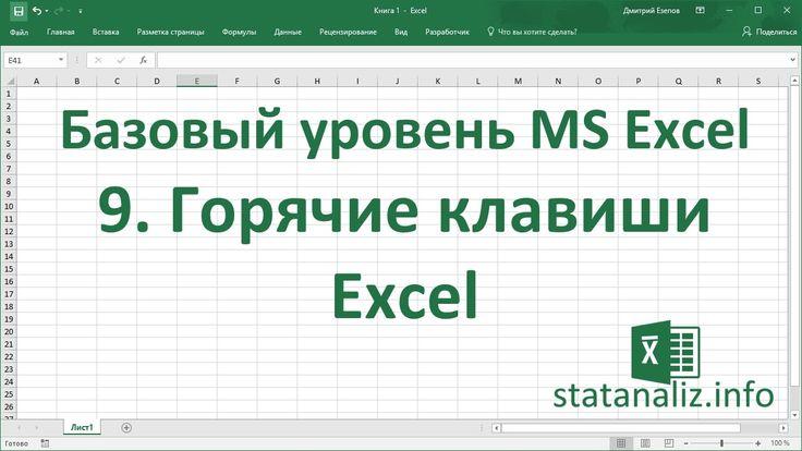 9 Горячие клавиши Excel