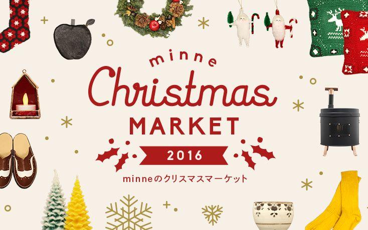 minneのクリスマスマーケット
