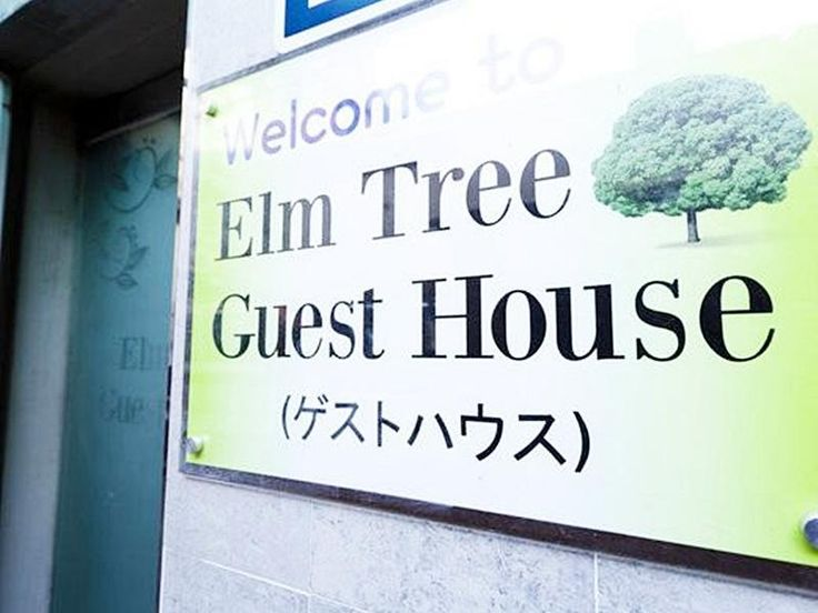 Elm Tree Guest House Myeong-dong. Book Now: http://www.guesthouseinseoul.org/guesthouse-reviews/elm-tree-guest-house-myeong-dong Situated in Myeong-dong / Namsan, Elm Tree Guest House Myeong-dong is the perfect place to experience Seoul and its surroundings. From here, guests can enjoy easy access to all that the lively city has to offer. A haven of rest and relaxation, the hotel will offer total renewal just steps away from the city's numerous attractions such as Bank of Korea Museum.