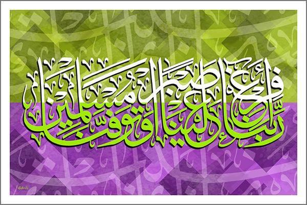 ربنا أفرغ علينا صبرا وتوفنا مسلمين Islamic Art Calligraphy Islamic Caligraphy Art Arabic Calligraphy Artwork