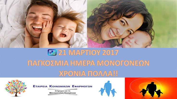 ΠΑΓΚΟΣΜΙΑ ΗΜΕΡΑ ΜΟΝΟΓΟΝΕΩΝ- ΣΗΜΕΡΑ!!  Οι οικογένειες που αποτελούνται από έναν μόνο γονιό που μεγαλώνει μόνος του (μητέρα ή πατέρα) τα παιδιά έχουν πολλαπλασιαστεί στην Ελλάδα, καθώς μία στις πέντε οικογένειες είναι μονογονεϊκή!  Χρόνια Πολλά!
