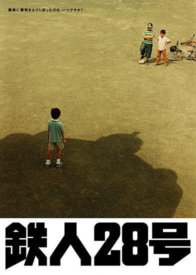 鉄人28号: Tetsujin 28 (Gigantor) : Japanese film poster