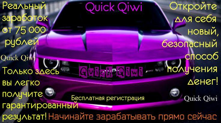 Проект  РАБОТАЕТ ,И ПЛАТИТ! http://quickqiwi.com/p/kibermax
