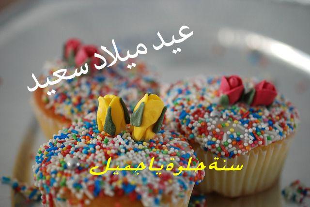 صور مكتوب عليها عيد ميلاد سعيد موقع حصري Happy Birthday Images Birthday Images Food