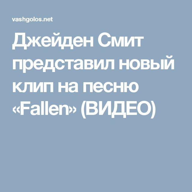 Джейден Смит представил новый клип на песню «Fallen» (ВИДЕО)