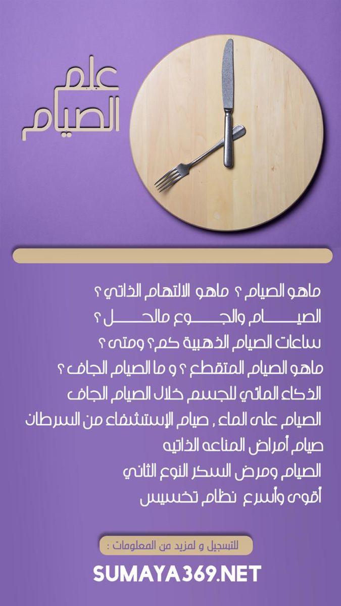 Pin By Dr Sumaya Al Nasser On دورات د سمية الناصر Calo