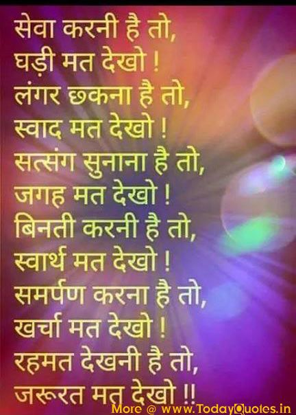 Inspirational Poems In Hindi, Inspirational Thoughts In Hindi Font, Inspirational Thoughts In Hindi With Pictures, Inspirational Thoughts In Hindi Pdf, Inspiring Thoughts On Life Images, Wallpapers