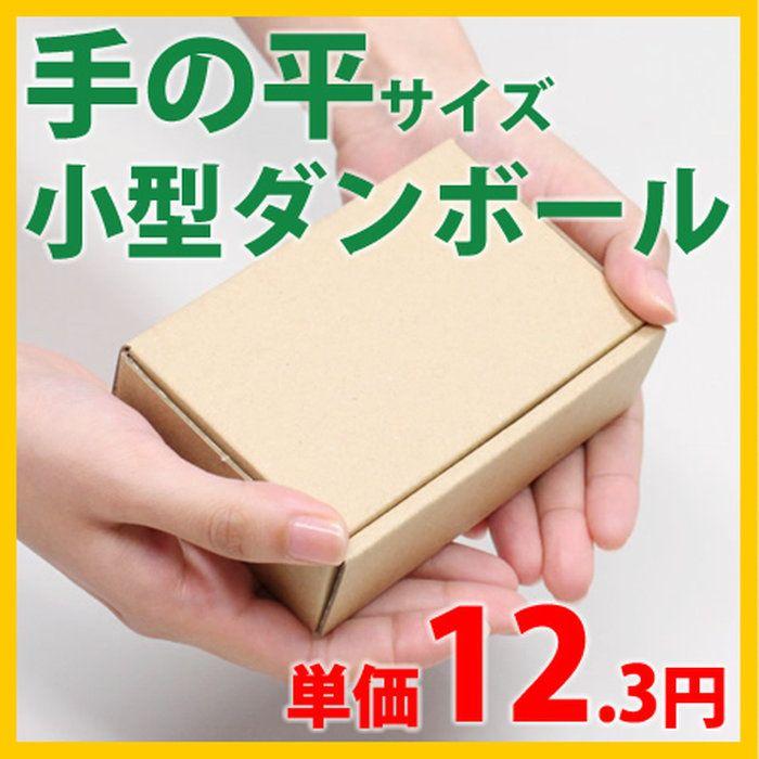 (184)激安13円!小型ダンボール箱10枚セット。小型ダンボール箱10枚セット。アクセサリーのギフトボックスとしてもオススメな手の平サイズのクラフトBOX。定期券・名刺入れ・トンボ玉・ネイル・小物アクセサリーの発送に便利。【宅配用小型ダンボール箱】