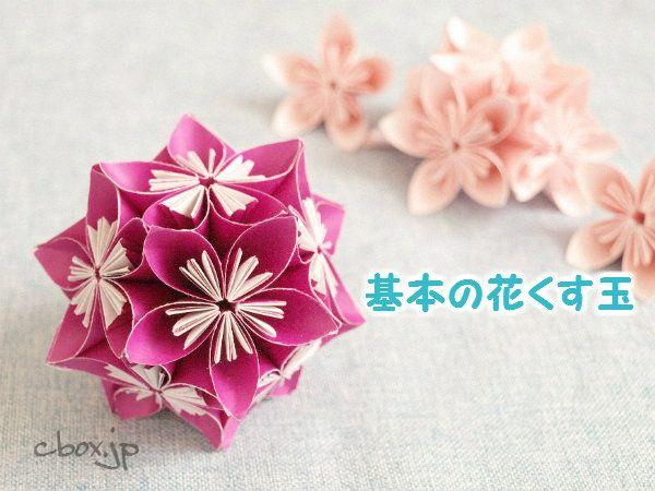5個のパーツを組み合わせてひとつの花ができます。その花を12個組み合わせると基本の花くす玉ができます。 5 ×…