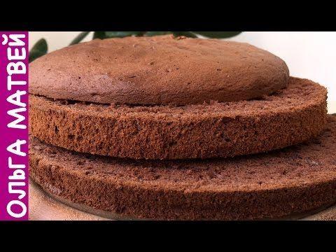 Шоколадный Бисквит (Секреты Приготовления) | Chocolate Sponge Cake - YouTube