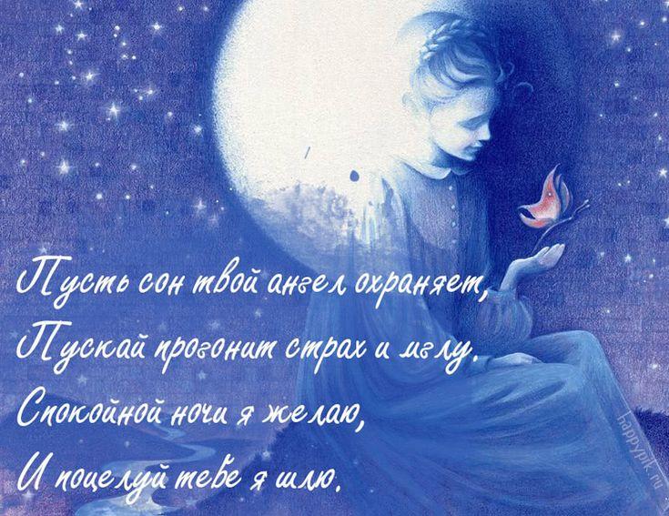 Звонок, спокойной ночи открытка ангел