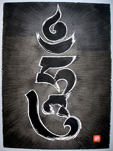 """""""Black Hum"""" The seed syllable Hum (of the heart) boldly brushed in the classical Uchen script. (Tashi Mannox calligraphy)"""