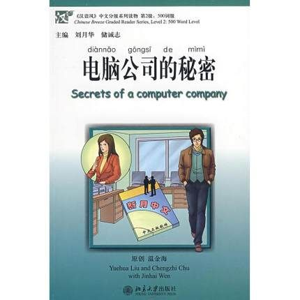 Secrets of a Computer Company (Chinese Breeze 500-word Level) with CD Paperback