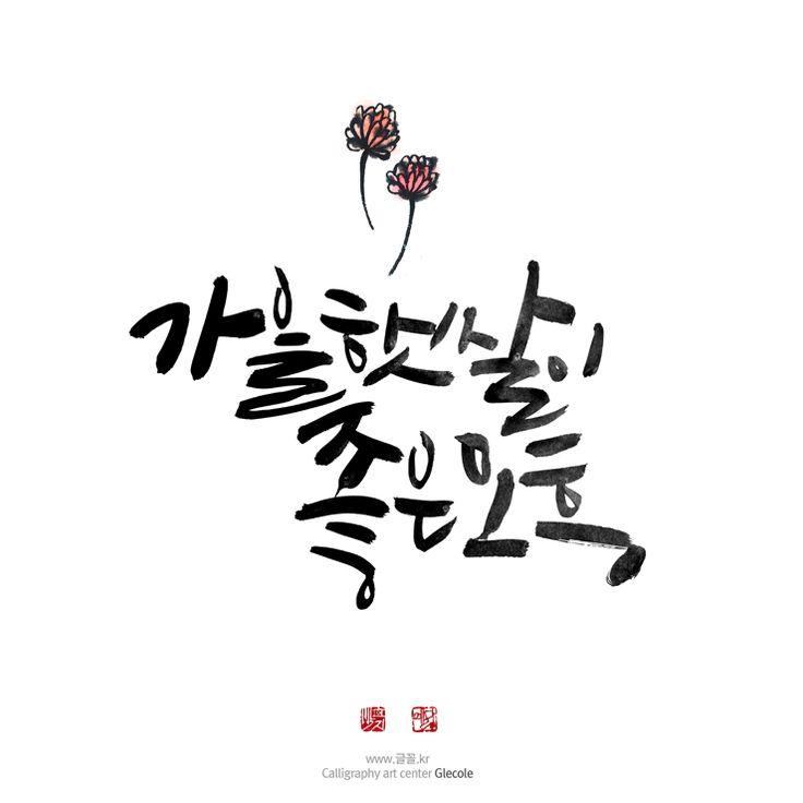 #5. 가을햇살이 좋은 오후 : 네이버 블로그