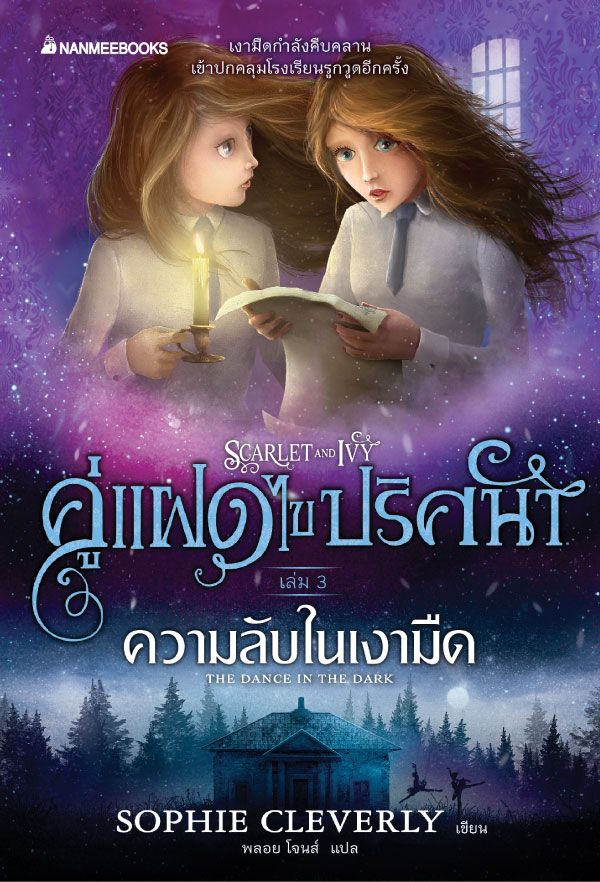 Thai edition of The Dance in the Dark