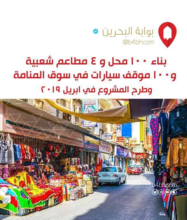 بناء محل و مطاعم شعبية و موقف سيارات في سوق المنامة وطرح المشروع في ابريل البحرين الكويت السعودية الإمارات دبي عمان Travel Times Square Landmarks