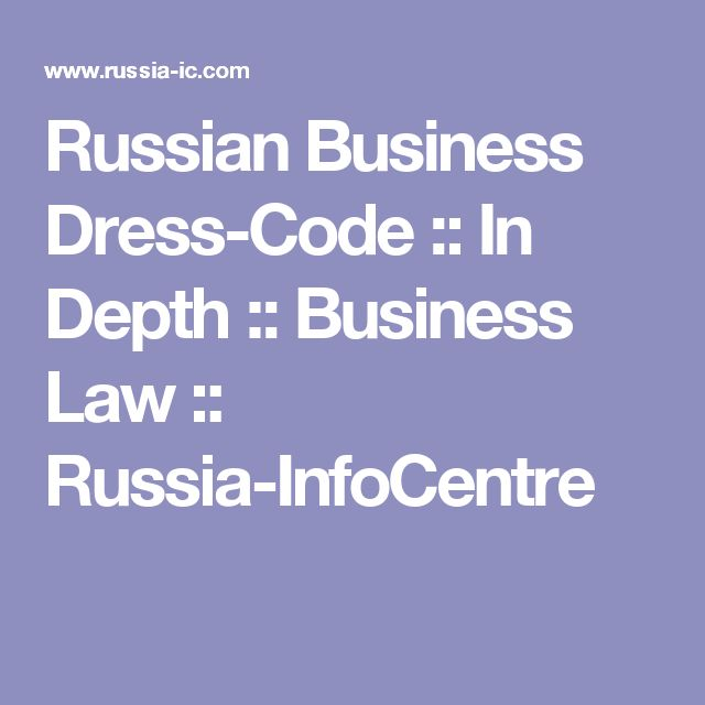 """Russian Business Dress-Code :: In Depth :: Business Law :: Russia-InfoCentre  'There is one old Russian proverb meaning: first you judge """"how nice"""", then you judge """"how wise"""". Most of Russian business people pay a lot of attention to how they are dressed. Here are some helpful tips on how to prepare for a formal meeting with the Russian partners'"""