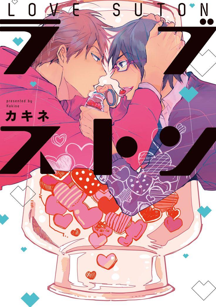 ラブストン (ディアプラス・コミックス) | カキネ | 本 | Amazon.co.jp