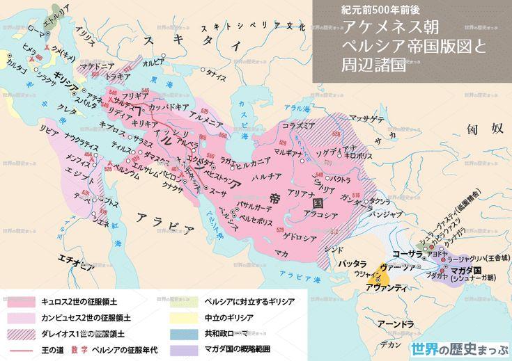 アケメネス朝ペルシア版図と周辺諸国地図 - 世界の歴史まっぷ #無料ダウンロード #世界地図 #歴史地図 #紀元前500年 #アケメネス朝