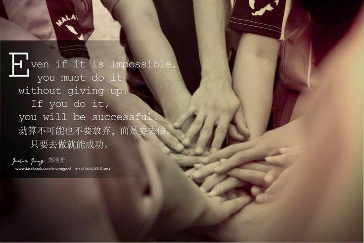 明.信片 Myung postcard: 郑明析:就算不可能也不要放弃,而是要去做。只要去做就能成功。Even if it is imposs...