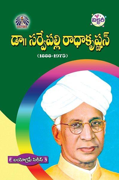 డా॥ సర్వేపల్లి రాధాకృష్ణన్(Dr Sarvepalli Radhakrishnan) By A. Ramadevi - తెలుగు పుస్తకాలు Telugu books - Kinige
