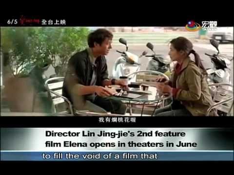 """林靖傑導演推出第二部劇情長片「愛琳娜」Filmmaker Ling Jing-jie releases second film, """"Elena""""—宏觀英語新聞 - YouTube"""