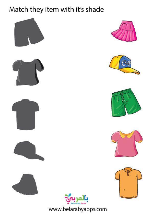 اوراق عمل عن الملابس باللغة الانجليزية اسماء الملابس بالانجليزي للاطفال بالعربي نتعلم In 2021 Quick