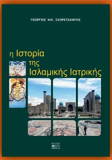 «Η   Ιστορία της Ισλαμικής Ιατρικής» Γεώργιος  Σχορετσανίτης.